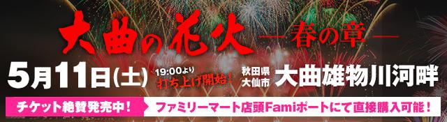 大曲の花火-春の章-「世界の花火 日本の花火」