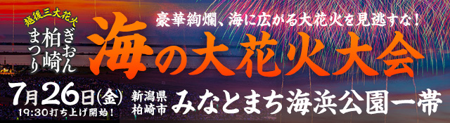ぎおん柏崎まつり海の大花火大会
