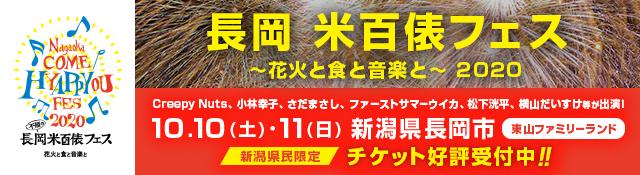長岡 米百俵フェス~花火と食と音楽と~ 2020