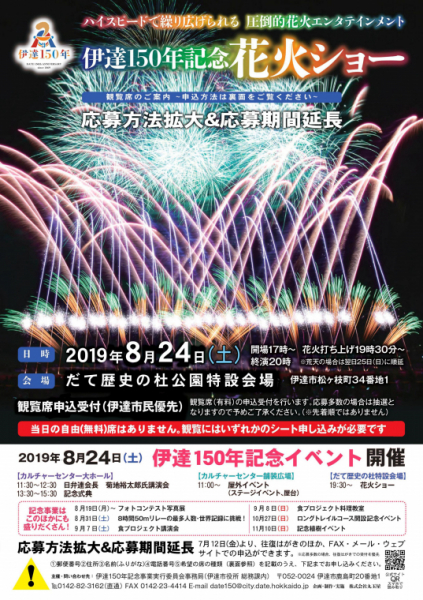 伊達150年記念花火ショー