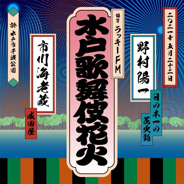 千波湖を彩る、 水戸の花火と歌舞伎の共演。