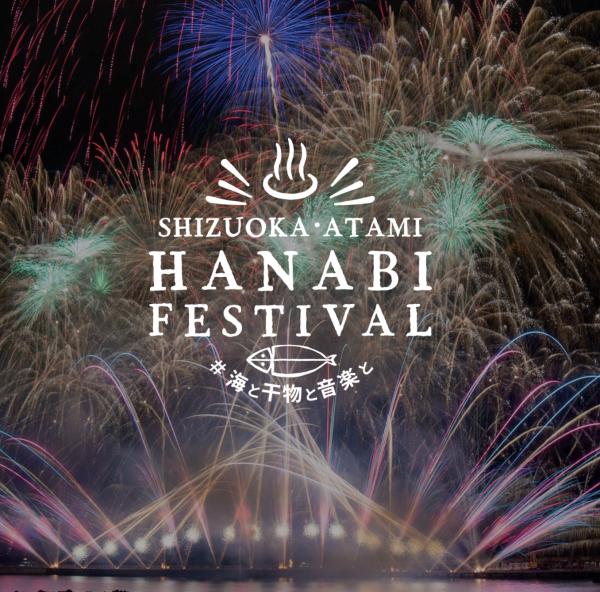 熱海の夜空に再び満開の彩りを!煙火店主催の新たな花火の祭典!