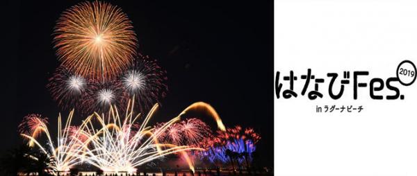 日本屈指の地元花火師による花火とMICRO選曲による音楽を融合させた 伝統と革新が織り成す、新たな音楽花火エンターテインメントショー!