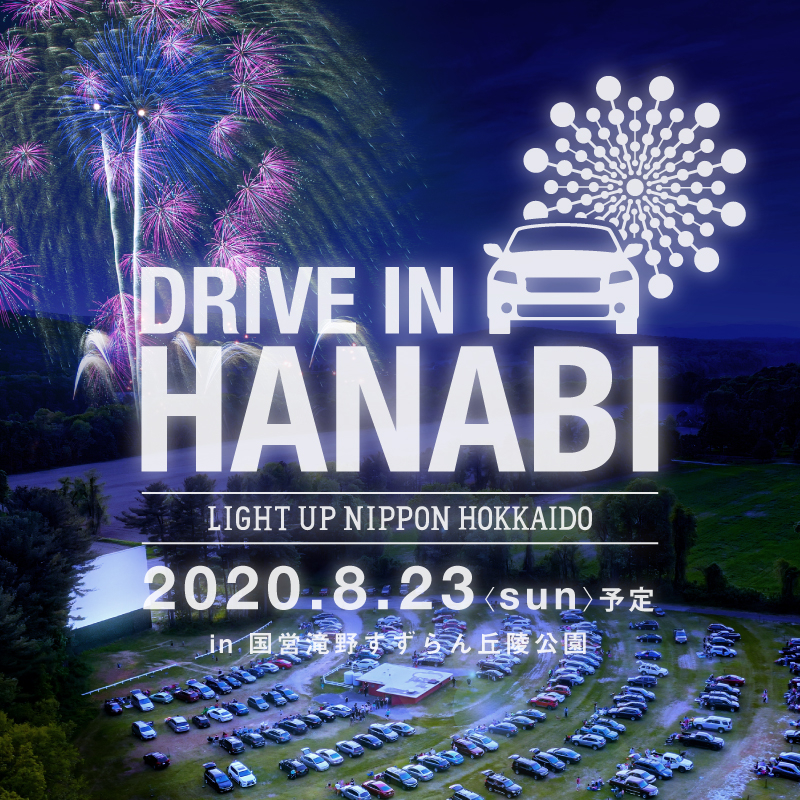 DRIVE IN HANABI~LIGHT UP NIPPON HOKKAIDO〜