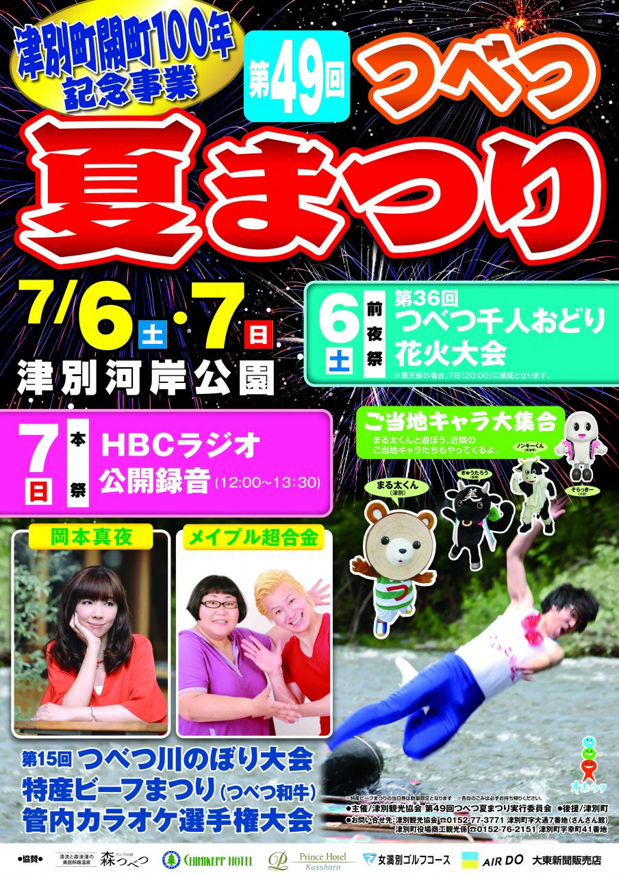 津別町開町100年記念事業 第49回つべつ夏まつり 花火大会