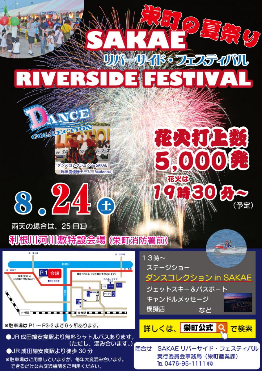 SAKAE リバーサイド・フェスティバル