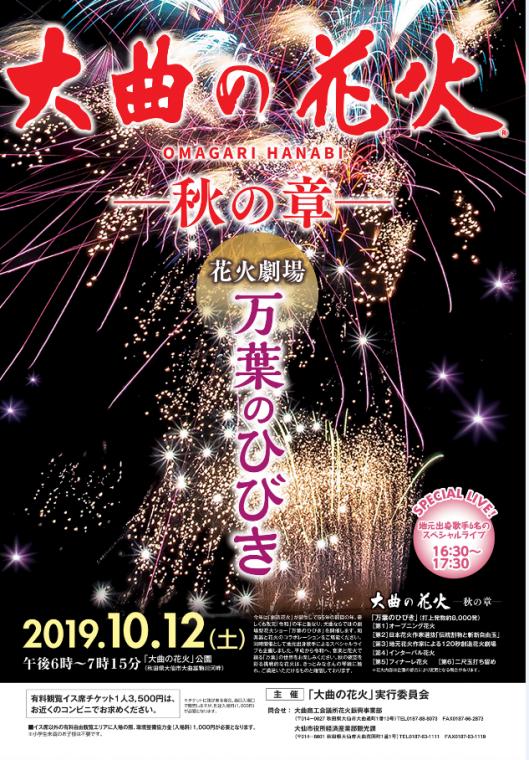 大曲の花火-秋の章-「花火劇場~万葉のひびき~」