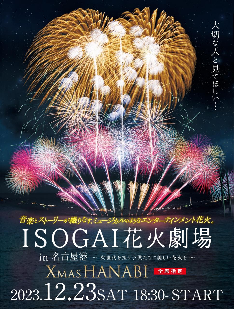 ISOGAI花火劇場in名古屋港~次世代を担う子供たちに美しい花火を~