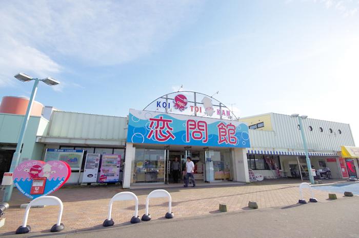道の駅 しらぬか恋問(通称 恋問館)