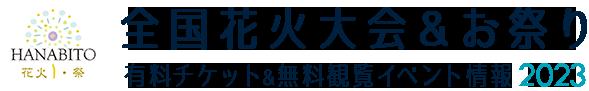 全国花火大会&お祭り 有料チケット&無料観覧イベント情報 2021