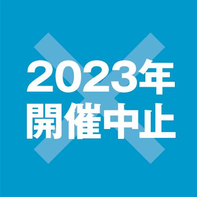 STATUS ICON 2020年開催中止